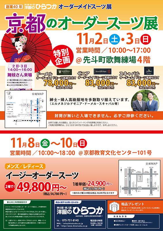 京都教育文化センターおよび先斗町歌舞練場展示会チラシおもて面